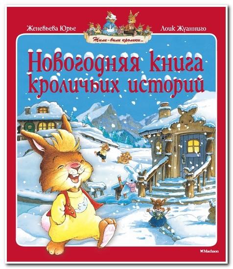 Скачать Жили-были кролики Женевьева Юрье PDF